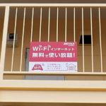 無料Wi-Fi(外観)